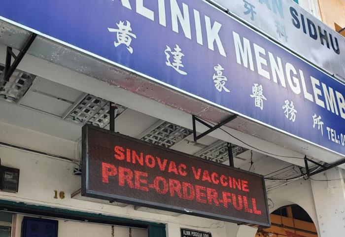 黄达豪医务所已在LED告示牌出,通知民众该诊所预订接种科兴疫苗已满额。