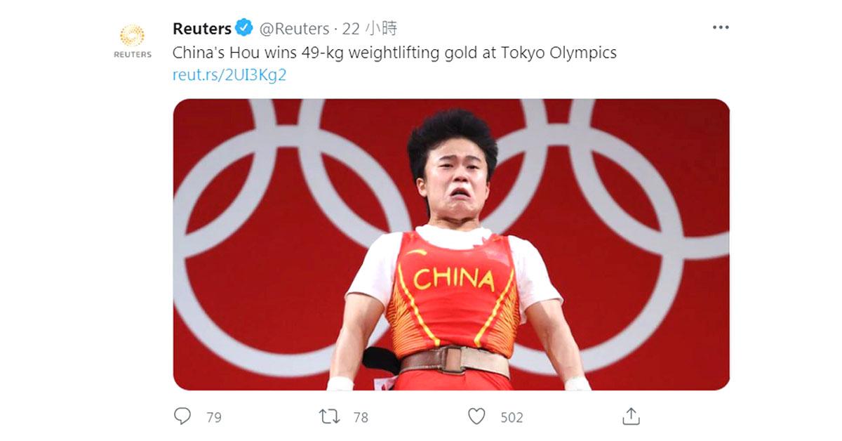 路透第一时间报导中国女子举重选手侯志慧夺冠的照片惹怒小粉红。推特
