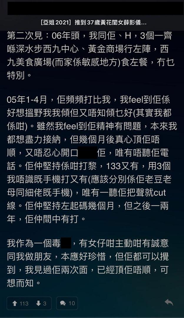 有网民在网上讨论区t分享与薛影仪约会经过。