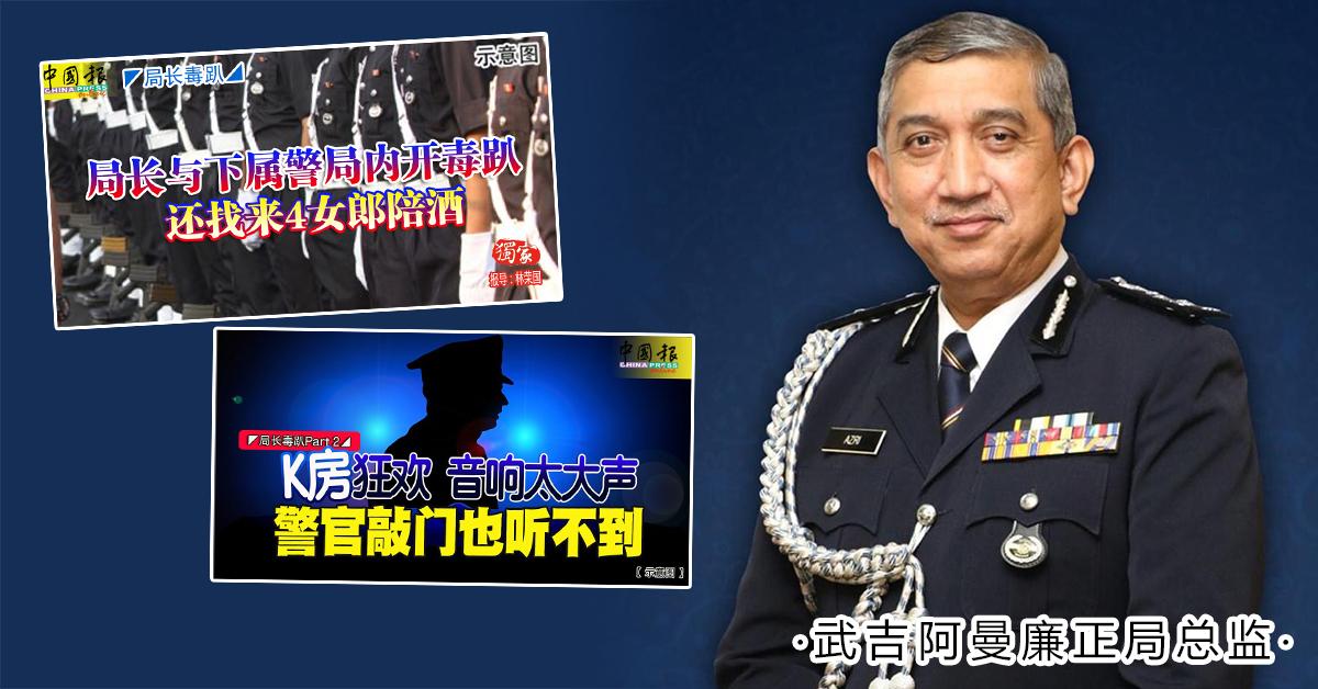 武吉阿曼廉正局总监拿督阿兹里向《中国报》证实,武吉阿曼廉正局周二(20日)逮捕4名在警局违反标准作业程序的警察。