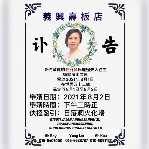 义兴寿板店为逝世的颜丽媛登讣告。(图取自义兴寿板店)