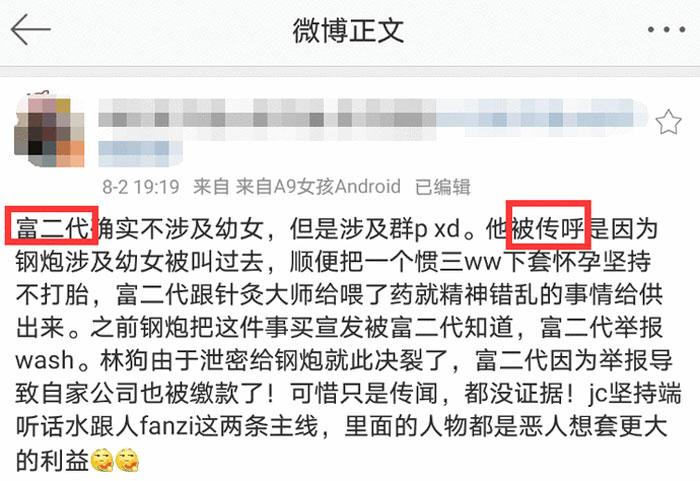 吴亦凡案件还涉及一名富二代。