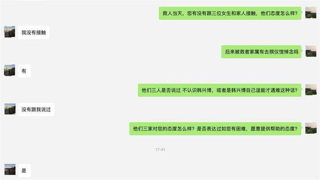 记者和韩兴博姐姐微信聊天截图。