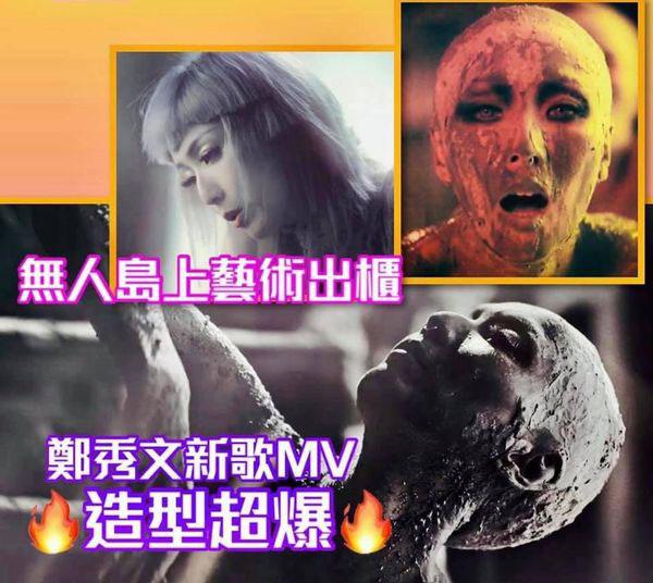 """郑秀文形容这支MV是艺术上的""""出柜""""。"""