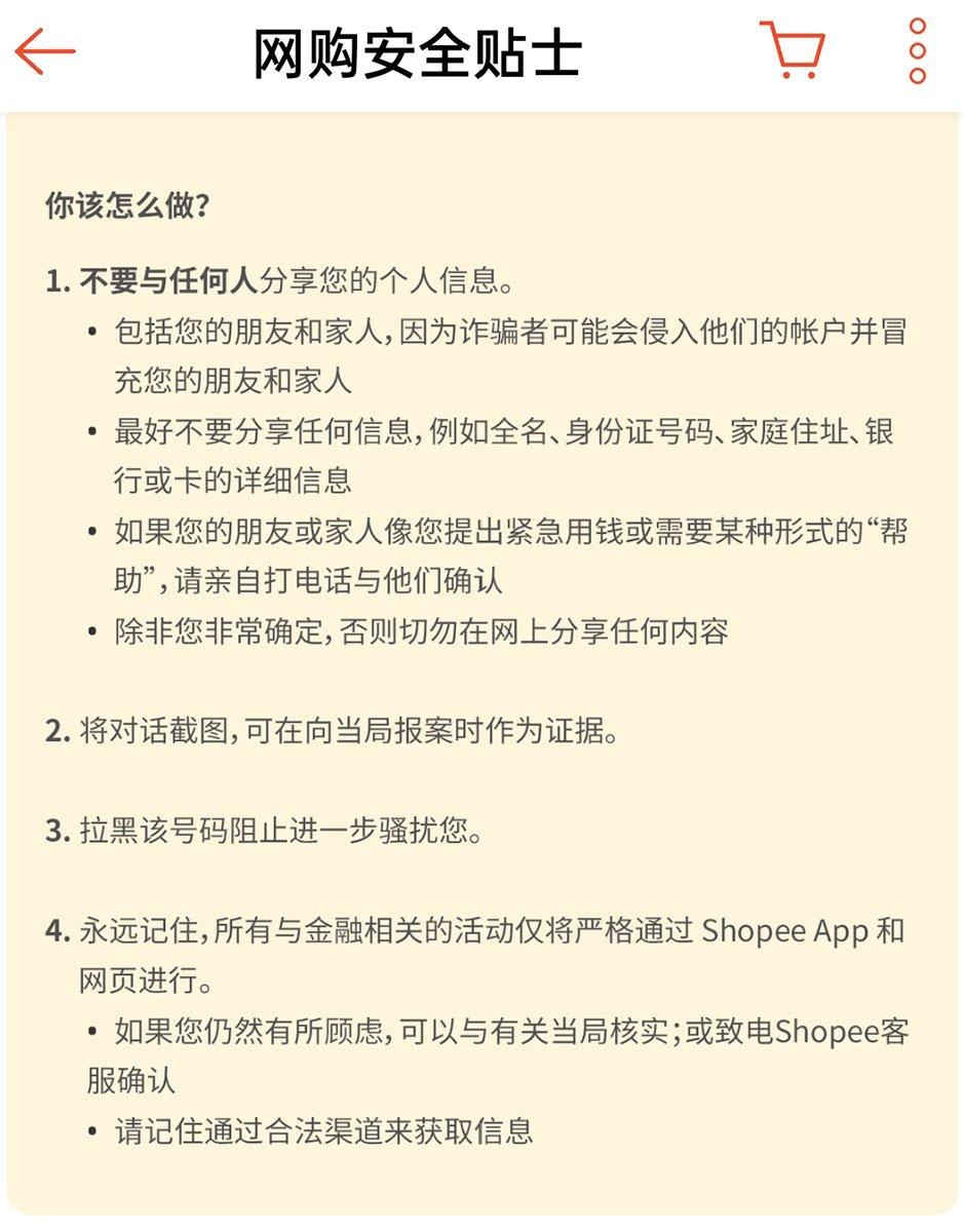 Shopee向消费者作出提醒,警惕民众勿坠入骗局。