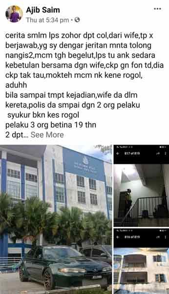 一名网民在面子书叙述妻子遇劫经过。
