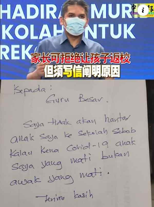 社交媒体流传家长的手写信函,表明不愿送孩子返校上课。